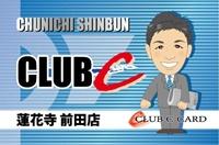 club-c-card