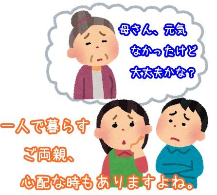 obaatyann_shinpai